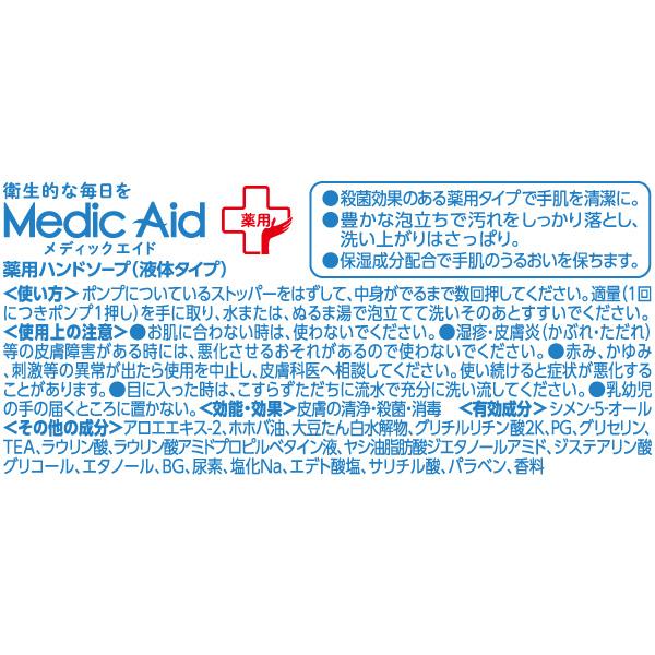 メディックエイド 薬用液体ハンドソープ240ml 本体