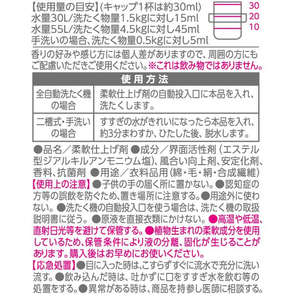 ファーファ ココロ 柔軟剤 本体500ml