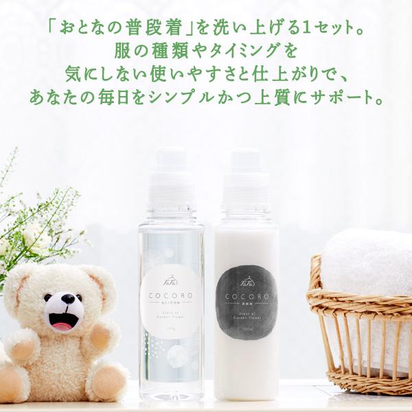 【送料無料】ファーファ ココロ 洗たく用洗剤 詰替 480ml 新処方×6個セット