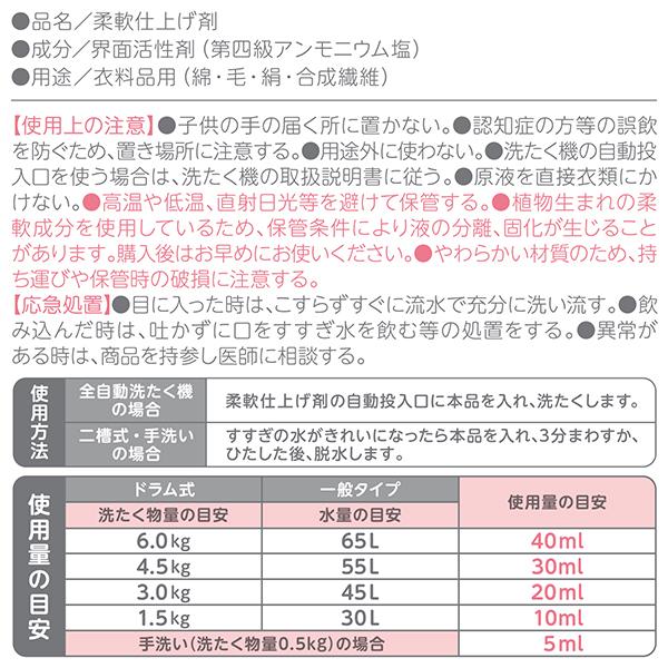 送料無料 ファーファ フリー&(フリーアンド) 濃縮柔軟剤 無香料 詰替480ml×9個セット