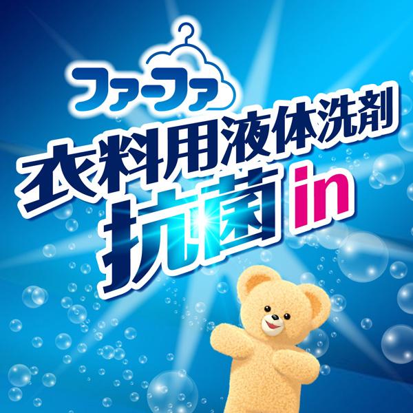 ファーファ衣料用液体洗剤抗菌IN 2.0kg