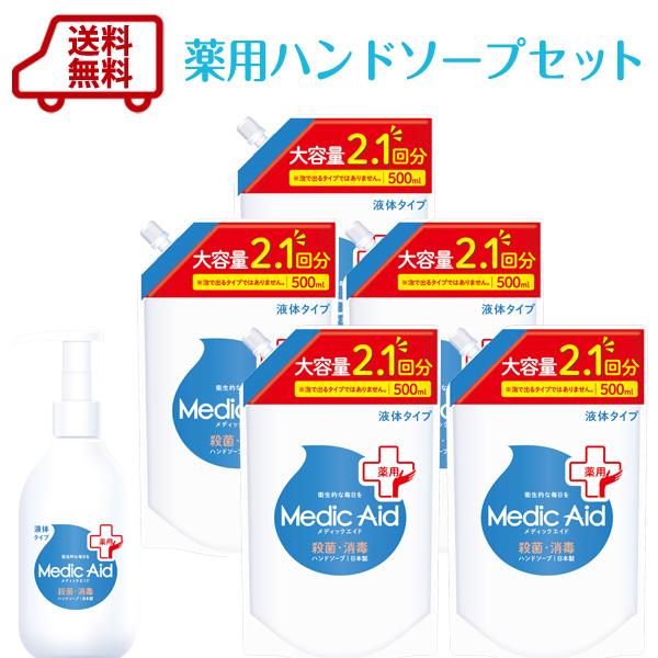 送料無料 メディックエイド 薬用液体ハンドソープ本体・詰替セット