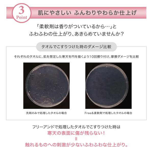 ファーファ フリー&(フリーアンド) 濃縮柔軟剤 無香料 本体500ml