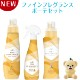 【新商品】  ファーファファインフレグランス柔軟剤 洗剤 ミストセット  ボーテ(マスコットおまけ付)