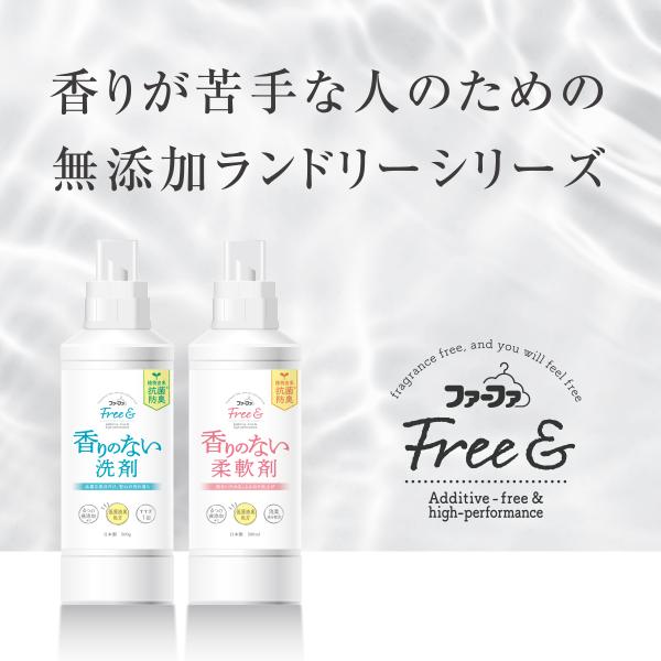 ファーファ フリー&(フリーアンド) 濃縮柔軟剤 無香料 詰替480ml