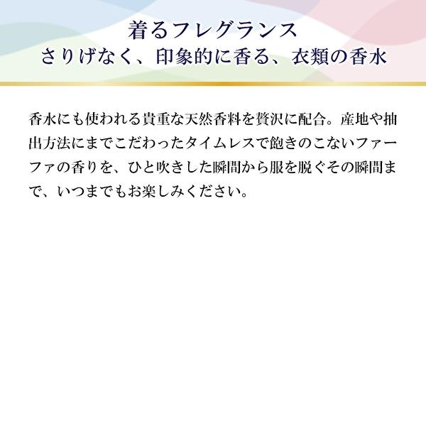 【新商品】ファーファファインフレグランス ファブリックミスト オム 詰替 270ml
