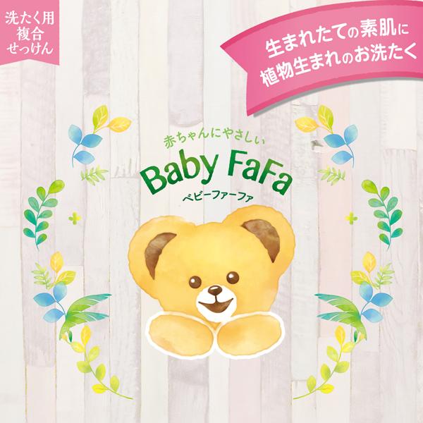 【赤ちゃん】ベビーファーファ 複合せっけん 詰替 720ml