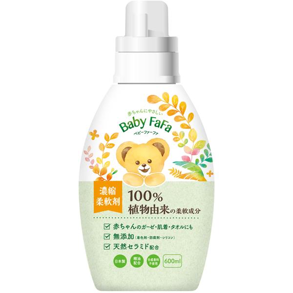 【赤ちゃん】ベビーファーファ 濃縮柔軟剤 本体 600ml
