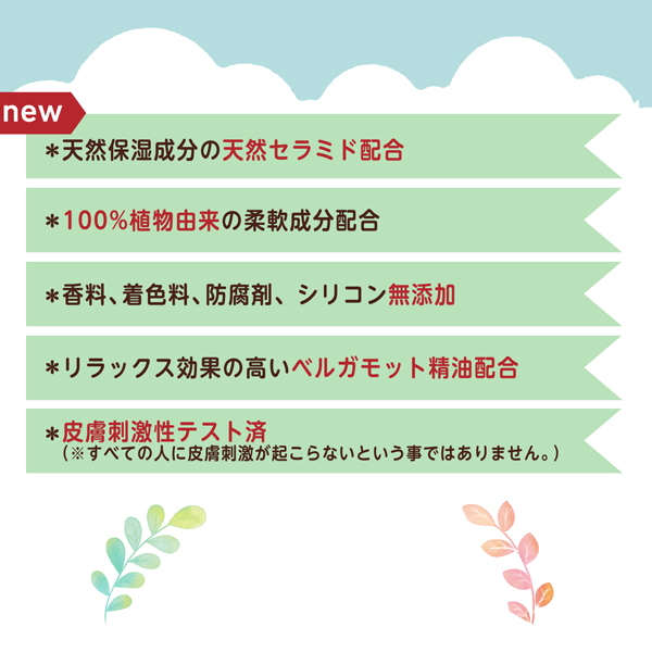 【赤ちゃん】ベビーファーファ 濃縮柔軟剤 詰替 540ml
