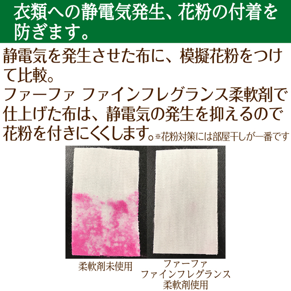ファーファファインフレグランス 柔軟剤 ボンコンジェ 詰替 500ml