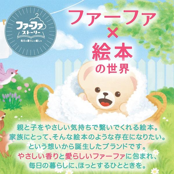 3月4日20時から販売開始 ファーファストーリーー柔軟剤フルーツパーティー500ml本体