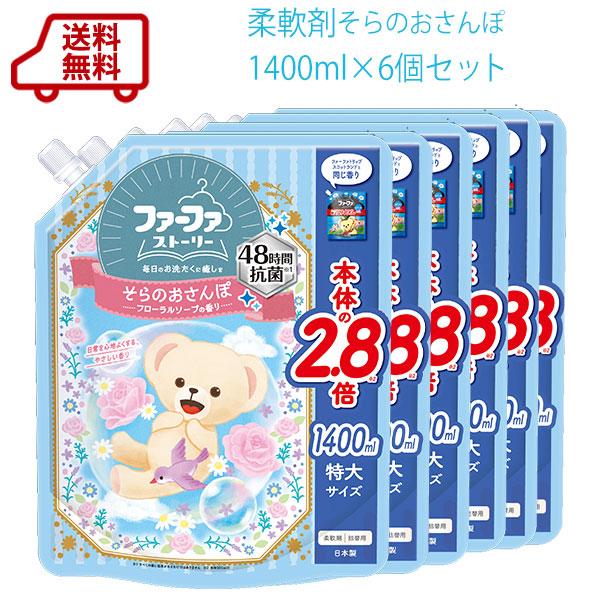 3月4日20時から販売開始 送料無料 ファーファストーリーー柔軟剤そらのおさんぽ1400ml詰替×6個セット