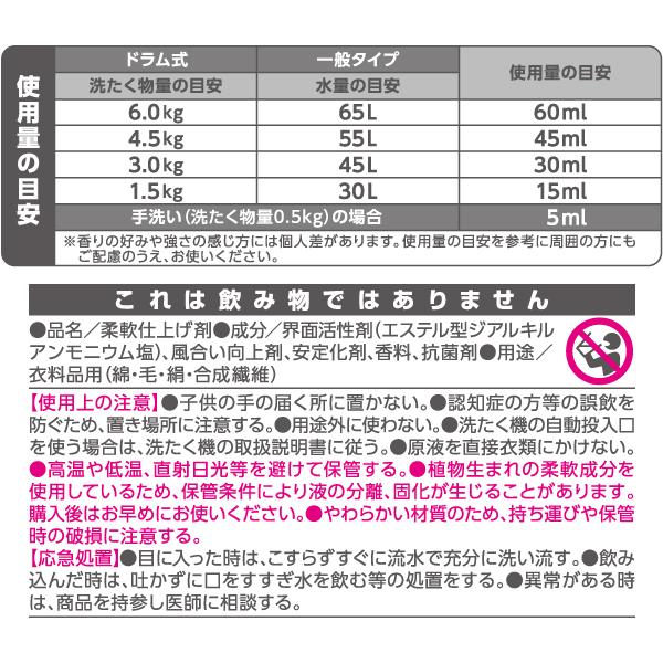 ファーファ ココロ 柔軟剤 詰替480ml