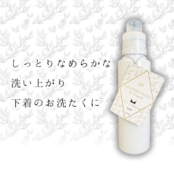 ファーファ ランジェリー専用洗い液 500g