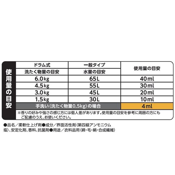 6月21日10時販売開始【限定】ファーファファインフレグランス 柔軟剤 クラシックボーテ500ml詰替