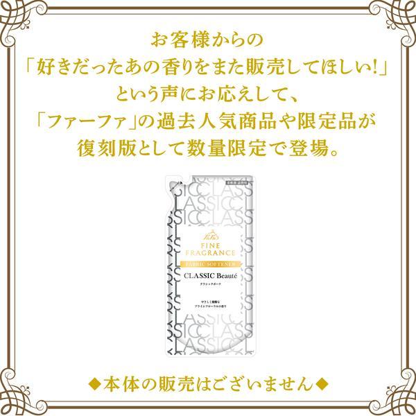 7月30日10時販売開始【限定】ファーファファインフレグランス 柔軟剤 クラシックボーテ500ml詰替