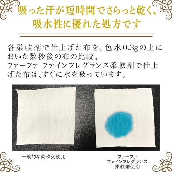 【限定】ファーファファインフレグランス 柔軟剤 クラシックボーテ500ml詰替