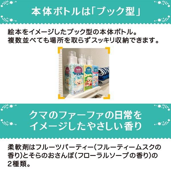 【送料無料】絵本風冊子おまけ付き ファーファストーリー剤柔軟フルーツパーティーセット