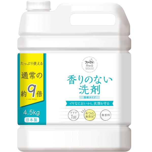 ファーファ フリー&(フリーアンド) 超コンパクト液体洗剤 無香料 超特大 詰め替え4.5kg