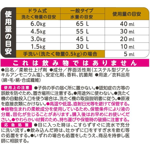 ファーファトリップ 柔軟剤 ドバイ 詰替 650ml