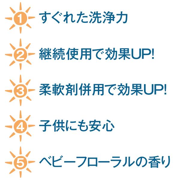 UVカット洗剤 詰替 720ml