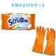 今だけ手袋付きランドリースクラバー固形洗剤 150g