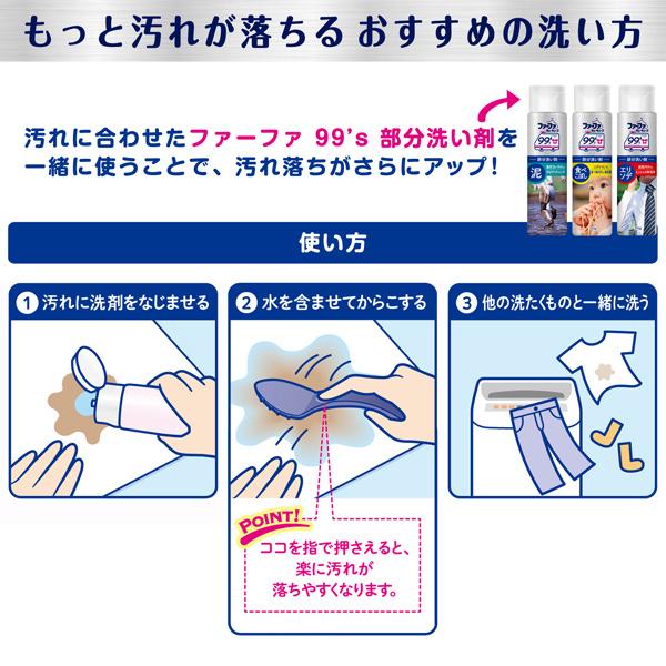 ファーファ99's 洗たくブラシ