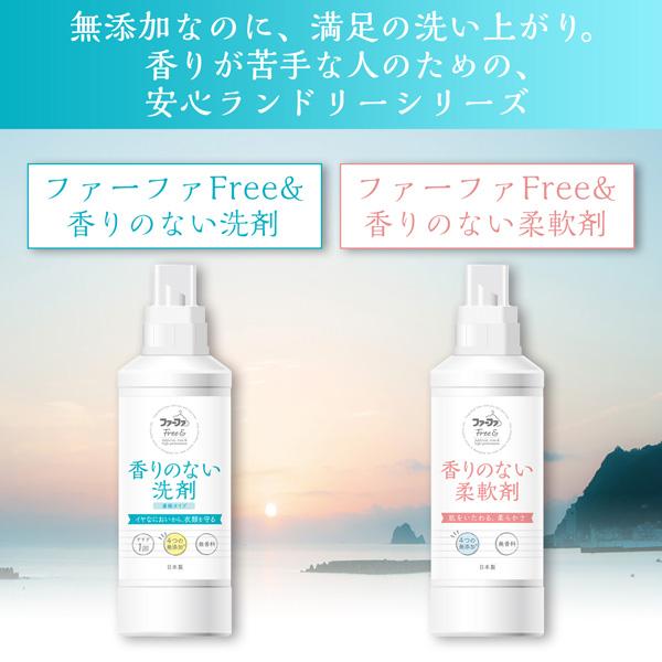 【送料無料】ファーファ フリー&(フリーアンド) 無香料 超コン洗濯洗剤・濃縮柔軟剤 お試しセット