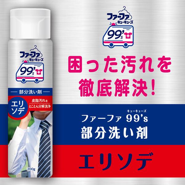 ファーファ99's 部分洗い剤 エリソデ 200g