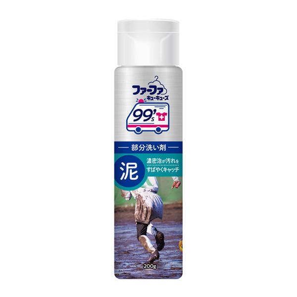 ファーファ99's 部分洗い剤 泥 200g
