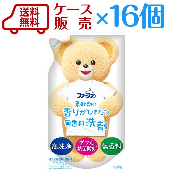 無くなり次第終了 【ケース】ファーファ液体洗剤 香りひきたつ無香料 詰替 0.9kg ×16個入