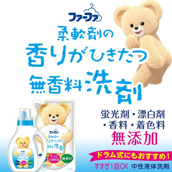 【ケース】ファーファ液体洗剤 香りひきたつ無香料 詰替 0.9kg ×16個入