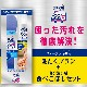 ファーファ99's 洗たくブラシ+部分洗い剤 食べこぼしセット