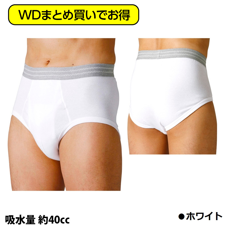 【WDまとめ買い】ウェルドライ 男性用ブリーフ(吸水量40cc)
