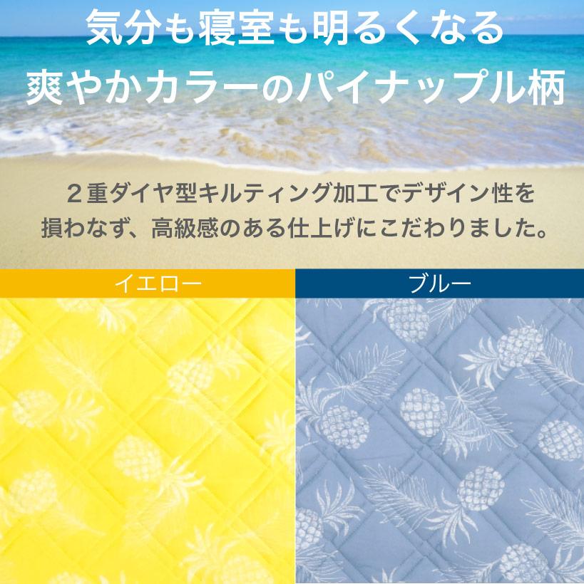 ひんやり接触冷感敷パッド Dサイズ(通常5,980円を特価4,980円!)
