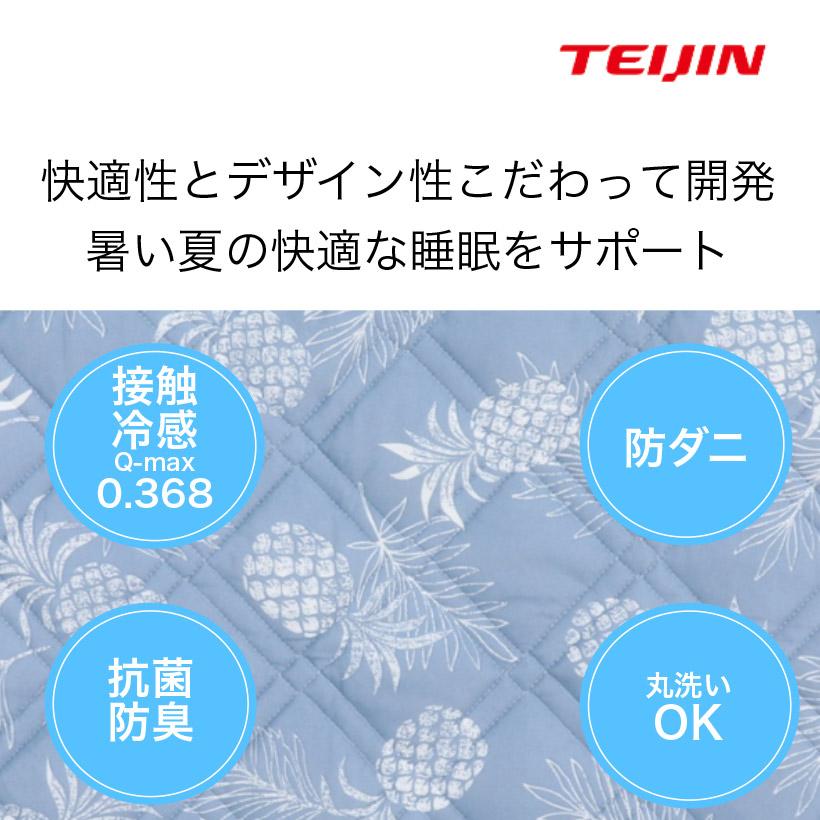 ひんやり接触冷感敷パッド2枚組 SDサイズ (通常10,960円を特価7,960円!)選べる2色(ブルー、イエロー)