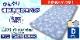 ひんやり接触冷感敷パッド2枚組 Dサイズ (通常11,960円を特価8,960円!)選べる2色(ブルー、イエロー)