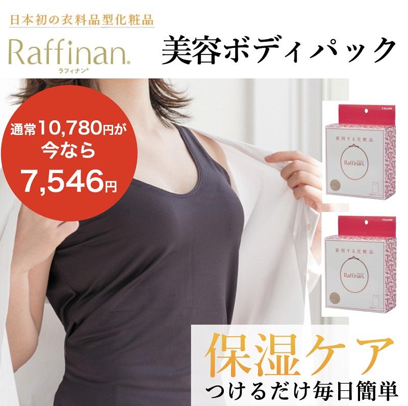 ラフィナン ボディパック2個組 30%OFF!7/12(月)17時まで!