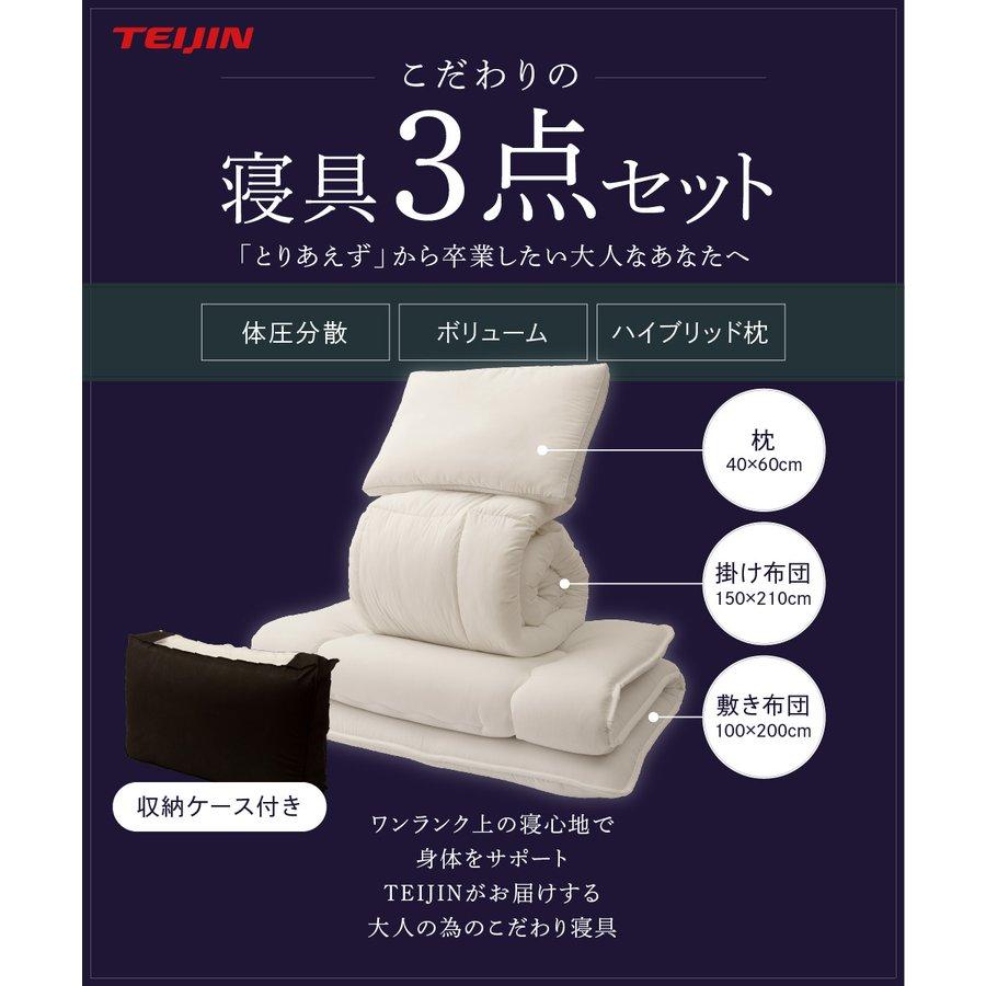 こだわりの寝具3点セット 枕・掛け・敷き布団(シングル)  ホワイト