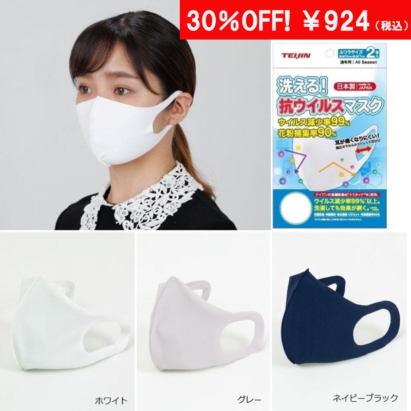 洗える!抗ウイルス加工マスク (ふつうサイズ)2枚入り 在庫限りで販売終了!