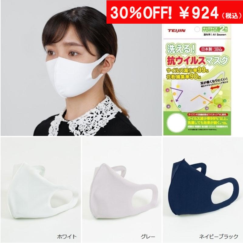 洗える!抗ウイルス加工マスク(キッズサイズ)2枚入り 在庫限り!