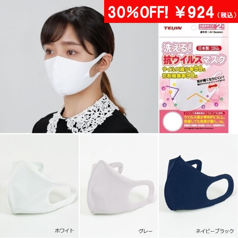 洗える!抗ウイルス加工マスク(小さめサイズ)2枚入り 在庫限りで販売終了!残り僅か!