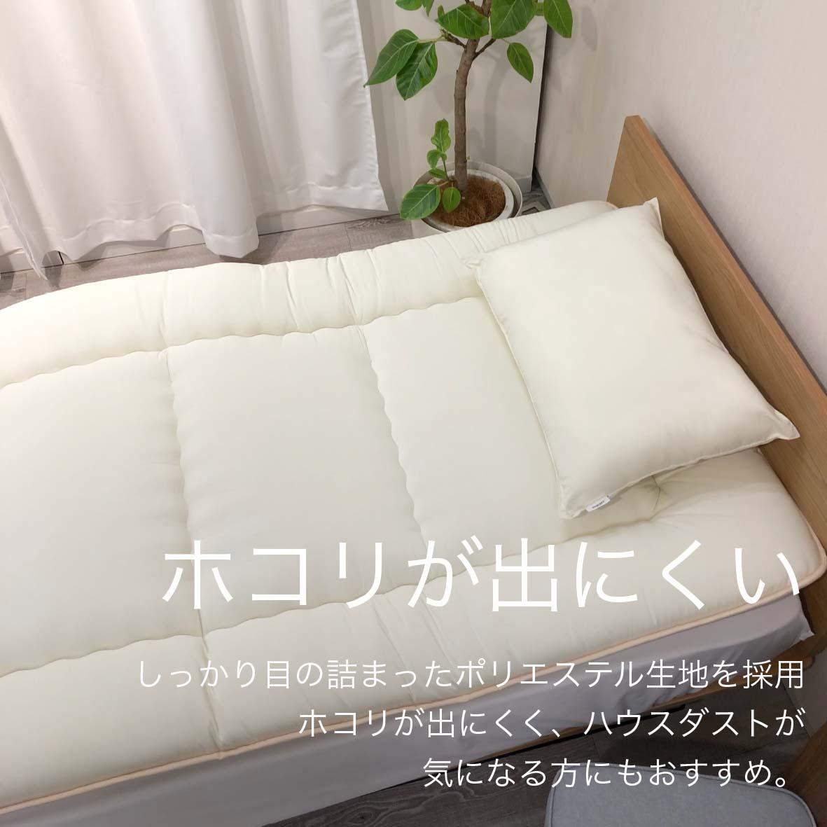 ダニストTM 防ダニ敷き布団SL シングル 100x210cm (ネイビー、ベージュ)