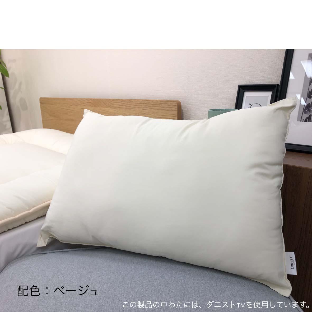 ダニストTM洗える防ダニ枕 (ネイビー、ベージュ)