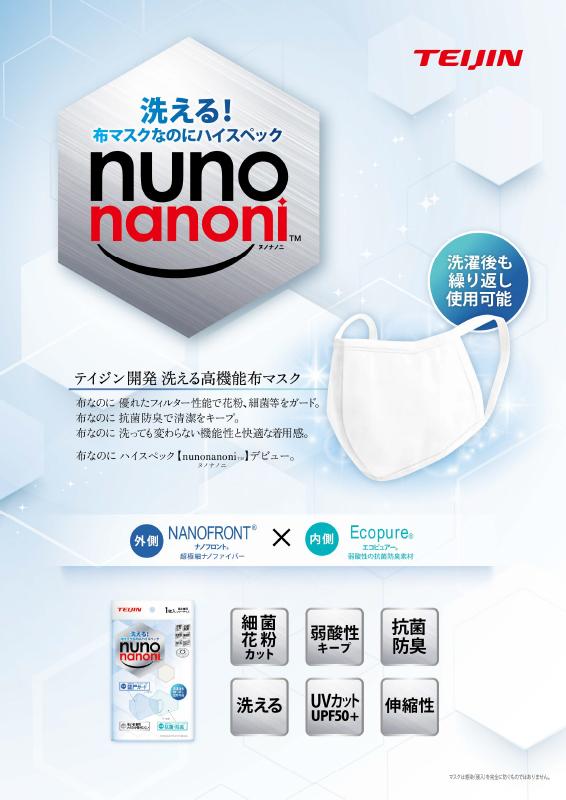洗える!マスク「nunonanoni(ヌノナノニ)」(1枚入り)優れたフィルター性能と快適性!