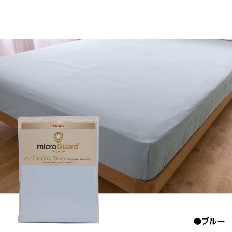 ミクロガード プレミアム BOXシーツ(シングル)