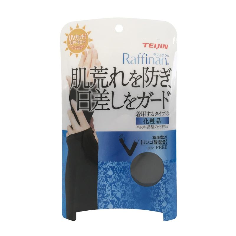 ラフィナン 美容アームパック(UV)