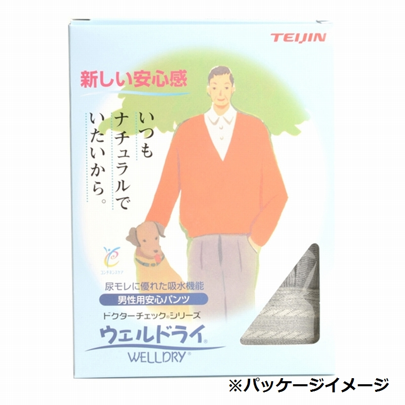 【お試し価格】ウェルドライ 男性用ブリーフ(吸水量40cc)