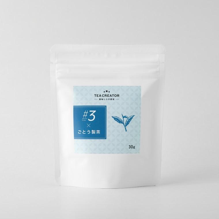 TEA CREATOR−美味しさの探求− #3(スクエアスリー) × ごとう製茶