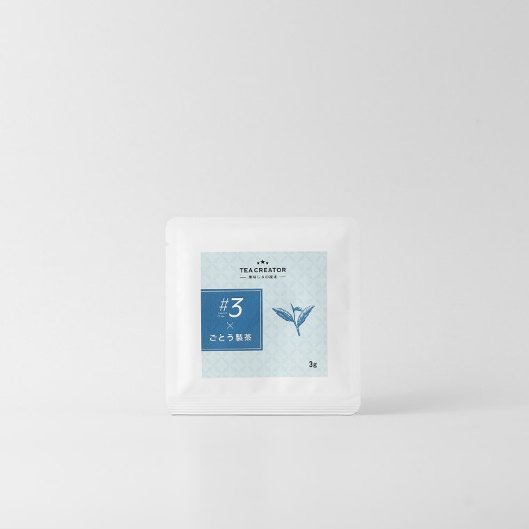 TEA CREATOR−美味しさの探求− #3(スクエアスリー) × ごとう製茶 3g(お試し用)